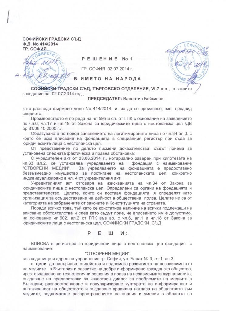 """Съдебно решение за вписване на Фондация """"Отворени медии"""""""